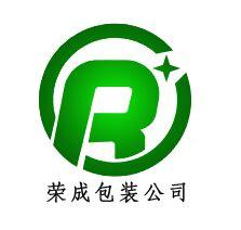 深圳市榮成包裝有限公司