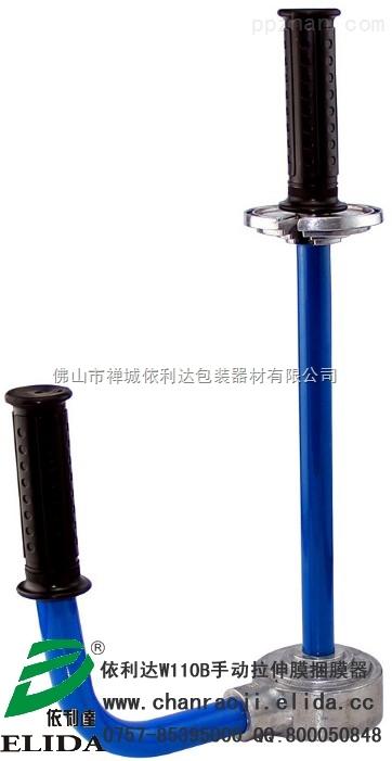 W110B-依利达W110B手动拉伸膜捆膜器