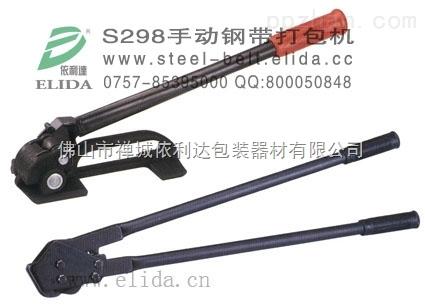 S298手动钢带打包机
