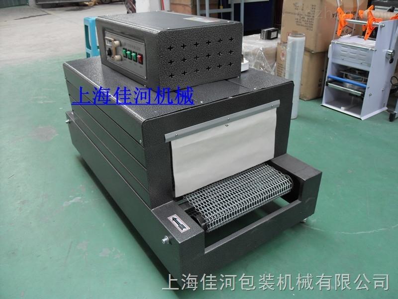 BS-400-上海厂家直销纸盒热收缩包装  礼盒面热收缩包装