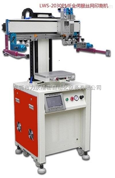 虎门电动薄膜开关吸气丝网印刷机