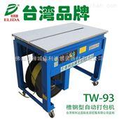 TW-93*|佛山陶瓷加固型把半自动捆扎机|义乌小商品装箱捆包机|福建全自动打包机