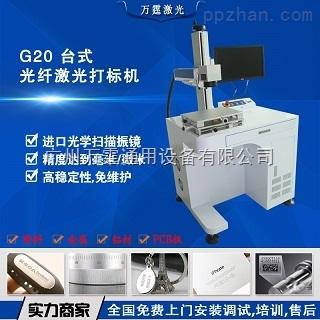 电路板激光雕刻 陶瓷卫浴激光打标机 广州万霆五金模具打码机