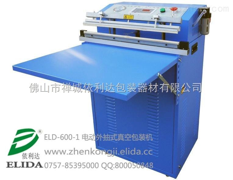ELD-600-1真空包装机-珠海食品真空封口机缩小体积省运费
