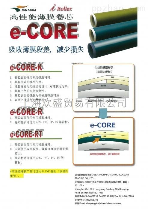 日本加贯薄膜周转用收卷辊筒