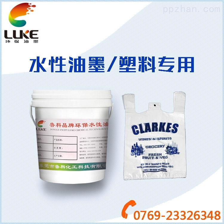 北京水性塑料油墨,软包装印刷专用水性塑料油墨