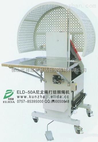 ELD-50A尼龙绳捆扎机-东莞全自动捆包机噪音低坚固耐用可靠