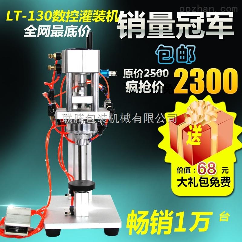 LTX-08气动香水扎口机