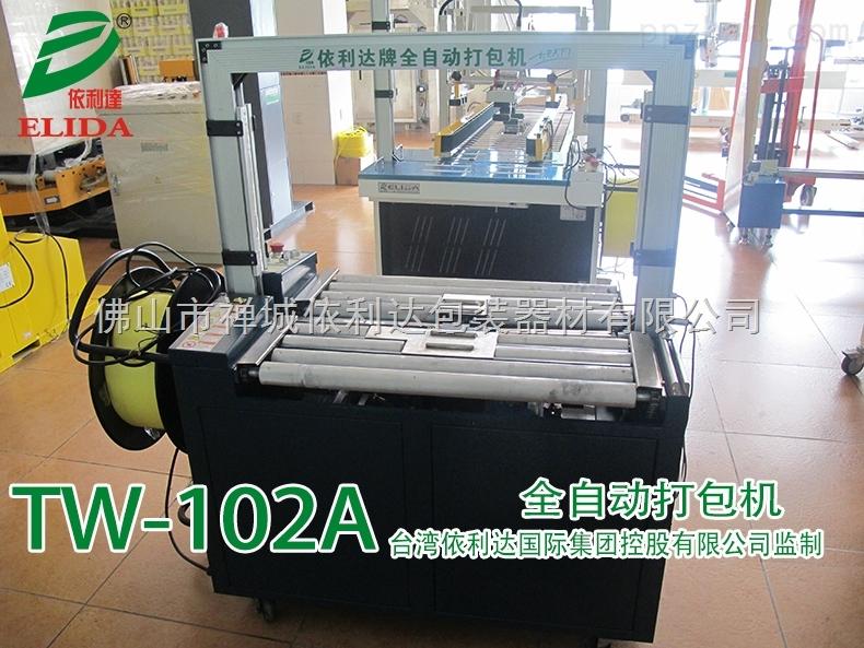 广州全自动打包机价格 广州全自动打包机厂家 广州全自动打包机知名品牌