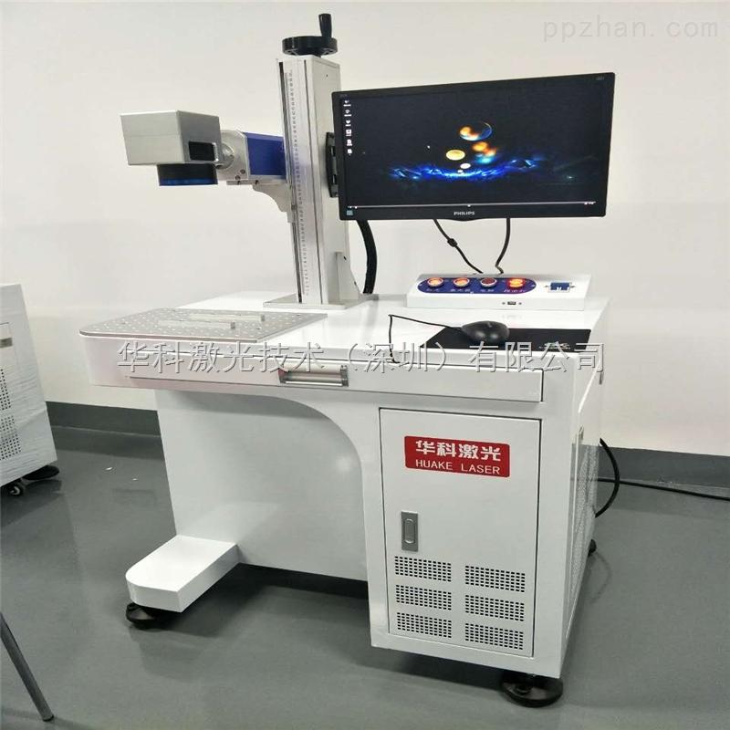 供应金属激光打标机 深圳金属激光镭雕机