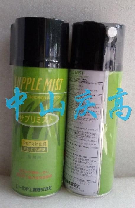 山一化学(YAMAICHI)防锈��SUPPLE MIST