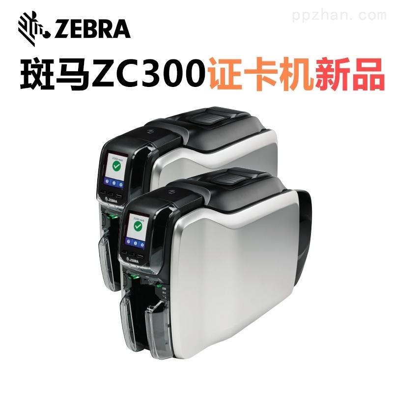 北京Zebra斑马ZC300证卡打印机