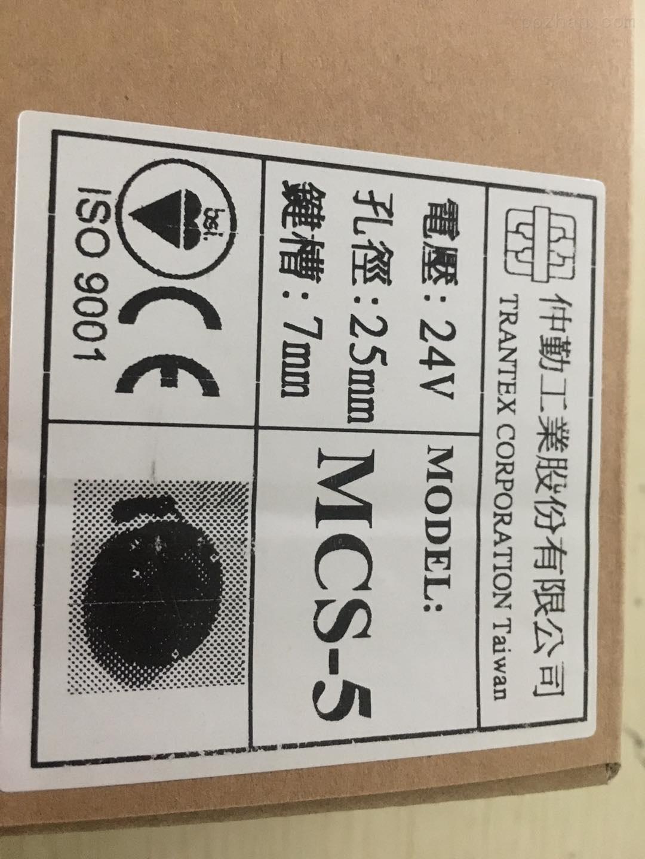 电磁离合器MCS-5