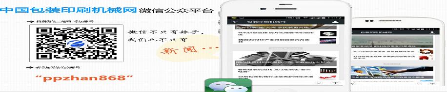 中国包装印刷机械网微信平台上线