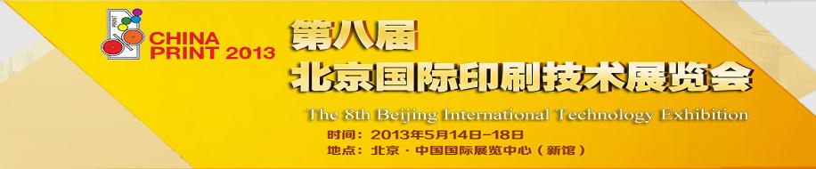 2013第八届北京国际印刷展