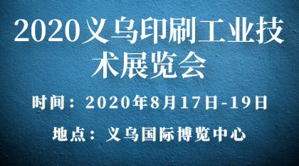 2020义乌印刷工业技术展览会