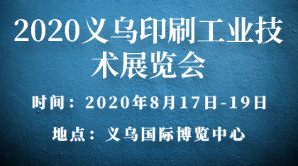 2020�x�跤∷⒐�I技�g展�[��