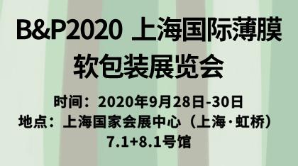 B&P2020上海国际薄膜软包装展览会