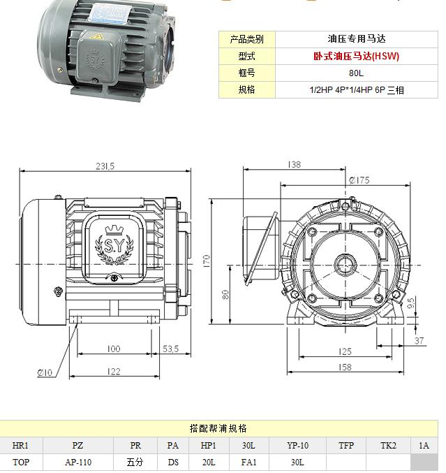 油压机械专用内轴式油压电机产品说明: 泵和电机的连接是不使用传统的连轴器,泵套方式,而是将泵轴直接插入电机中,因而具有下列特点: 1.对电机的轴心及法兰止口进行了高精度的加工,确保两者装配后的同心,较好的解决了泵与电机不同心而引起的噪音和振动。 2.安装简单,结构紧凑,占用空间体积小。 3.