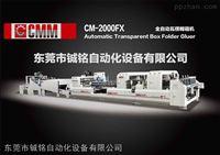 CM-2000FX全自动瓦楞糊箱机