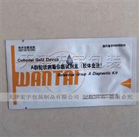 试剂盒包装袋医用铝箔袋