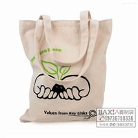 环保帆布广告礼品袋