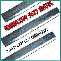 920大对开普钢锋钢切纸机刀片