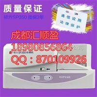 硕方SP600铭牌线缆标示印字机