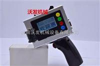 济南在线式喷码机 纸箱喷码机 包装盒商标日期打码机 产品批号打码机
