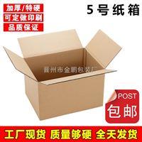 厂家批发邮政纸箱 5号淘宝书箱瓦楞纸箱批发纸箱包邮