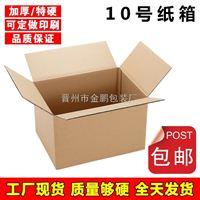 三层特硬纸箱10号邮政快递店长配件包装盒子京津冀纸箱定做包邮