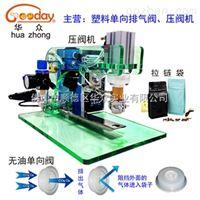 咖啡袋热压机用于安装咖啡阀 直销食品包装设备 JP1