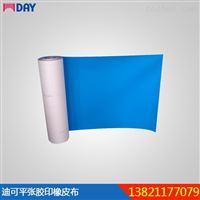 美国迪可平张胶印橡皮布 精确厚度 精研磨表面 进口橡皮布