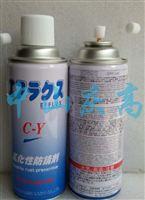 中京化成C-Y气化性防锈剂EFFLUX