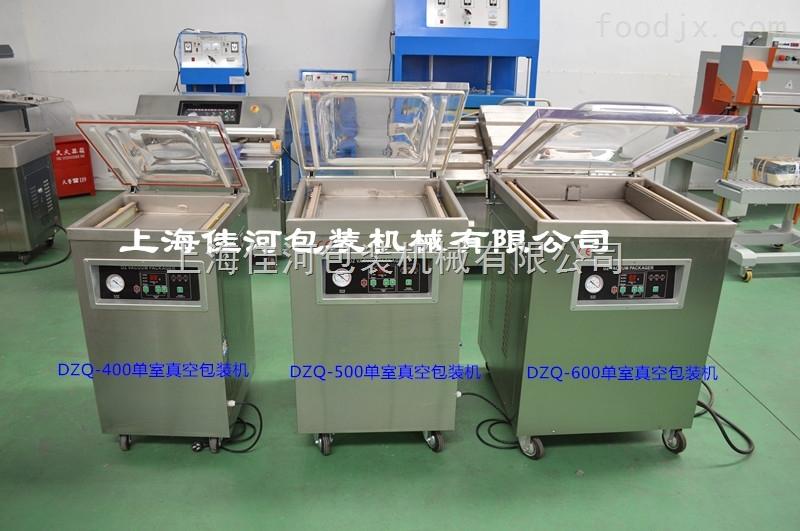 DZQ-400-DZQ-400单室真空 包装机