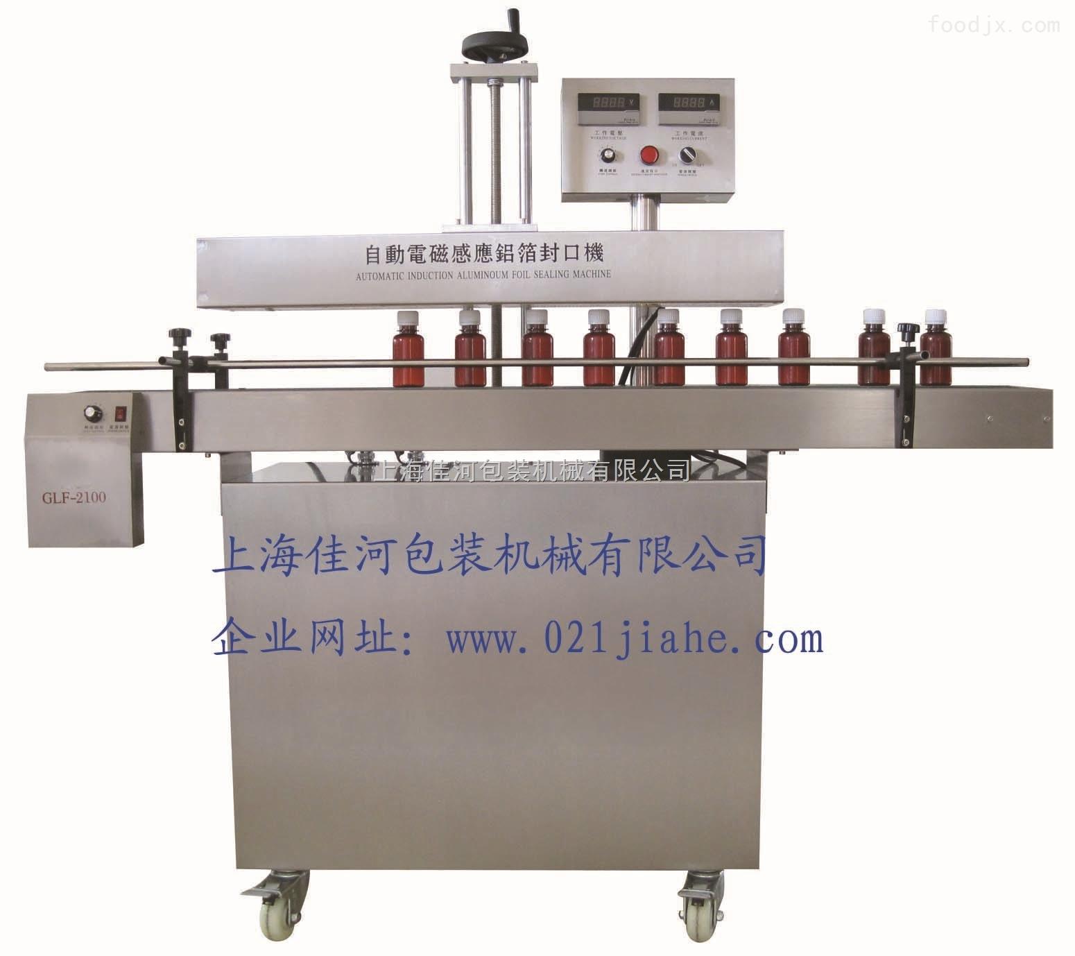 GLF-2100-*   2100    自动超大口径  电磁感应铝箔封口机   药瓶封口机 塑料瓶